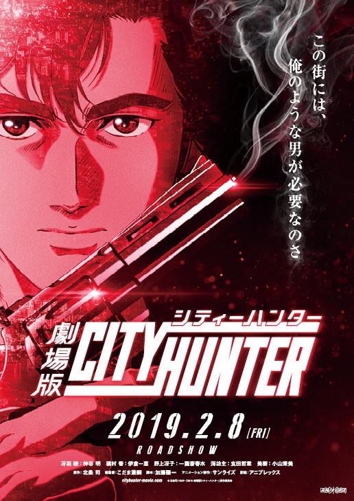 City-Hunter-2019-Teaser-Visual