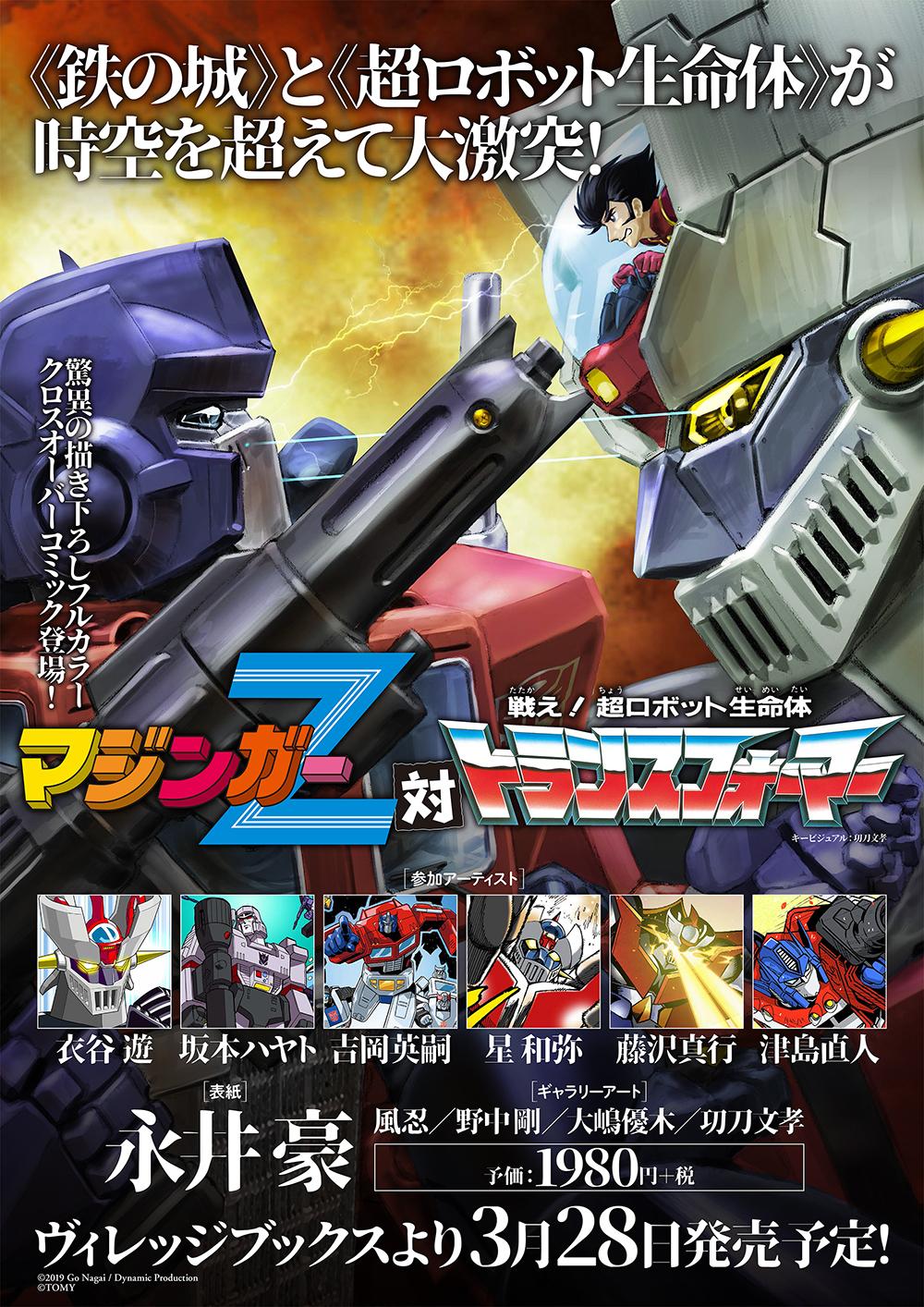 Mazinger Z vs Transformers : le manga officiel (non, ce n'est *pas* une fanfic)