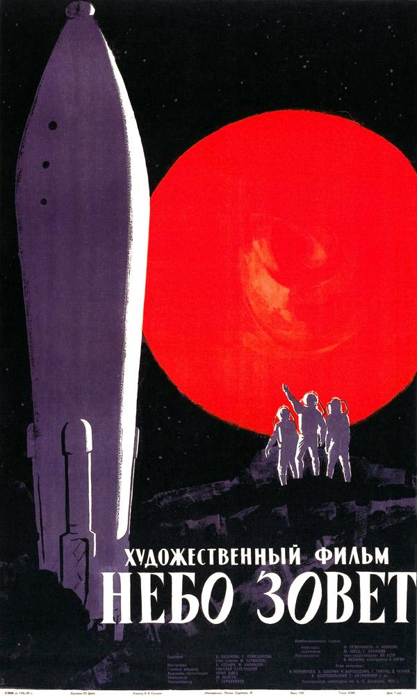 affiche-l-appel-du-ciel-the-heavens-call-nebo-zovyot-1962-1